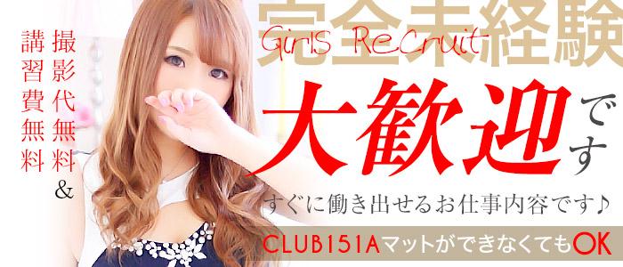 club 151Aの未経験求人画像