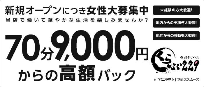 未経験・くらぶ229 旭川店