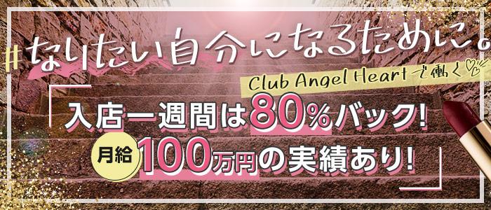 クラブエンジェルハート松山今治西条店の求人画像