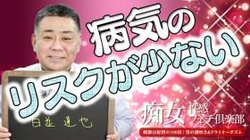 梅田痴女性感フェチ倶楽部のバニキシャ(スタッフ)動画