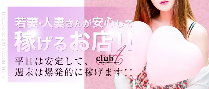 人妻・熟女・CLUB A