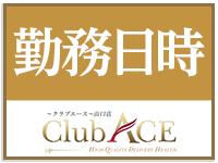 Club ACE~クラブエース~ 山口店