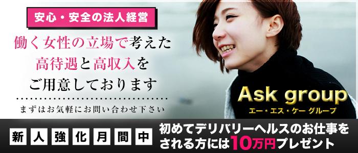 未経験・人妻専家 Club葵 静岡本店
