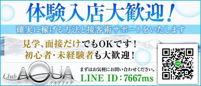 未経験・【オススメ】クラブ アクア