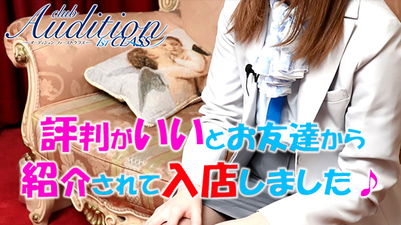 Club Auditionのバニキシャ(女の子)動画