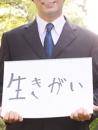若奥サマンサ(横浜ハレ系)の面接官