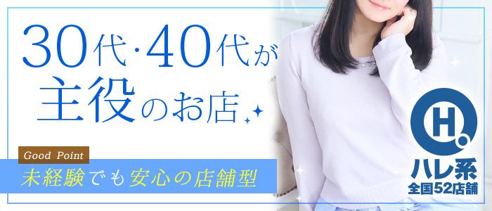若奥サマンサ(横浜ハレ系)の求人画像