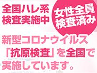 若奥サマンサ(横浜ハレ系)で働くメリット9