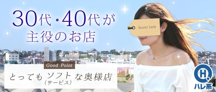 人妻・熟女・若奥サマンサ(横浜ハレ系)