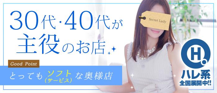 若奥サマンサ(横浜ハレ系)の人妻・熟女求人画像