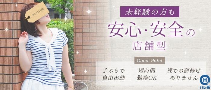 未経験・若奥サマンサ(横浜ハレ系)