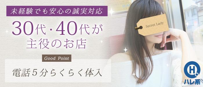 体験入店・若奥サマンサ(横浜ハレ系)
