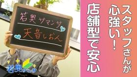若奥サマンサ(横浜ハレ系)の求人動画