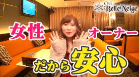 Club Belle Neigeのバニキシャ(スタッフ)動画