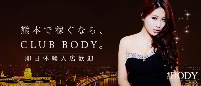 体験入店・CLUB BODY