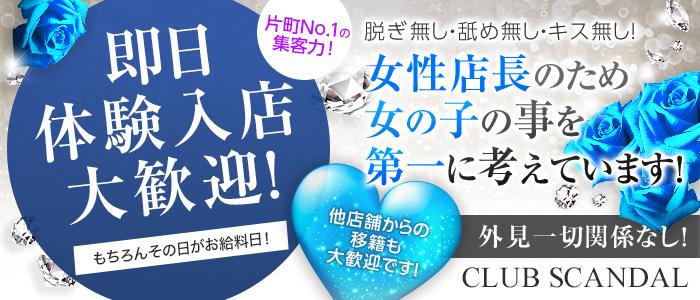 体験入店・CLUB SCANDAL