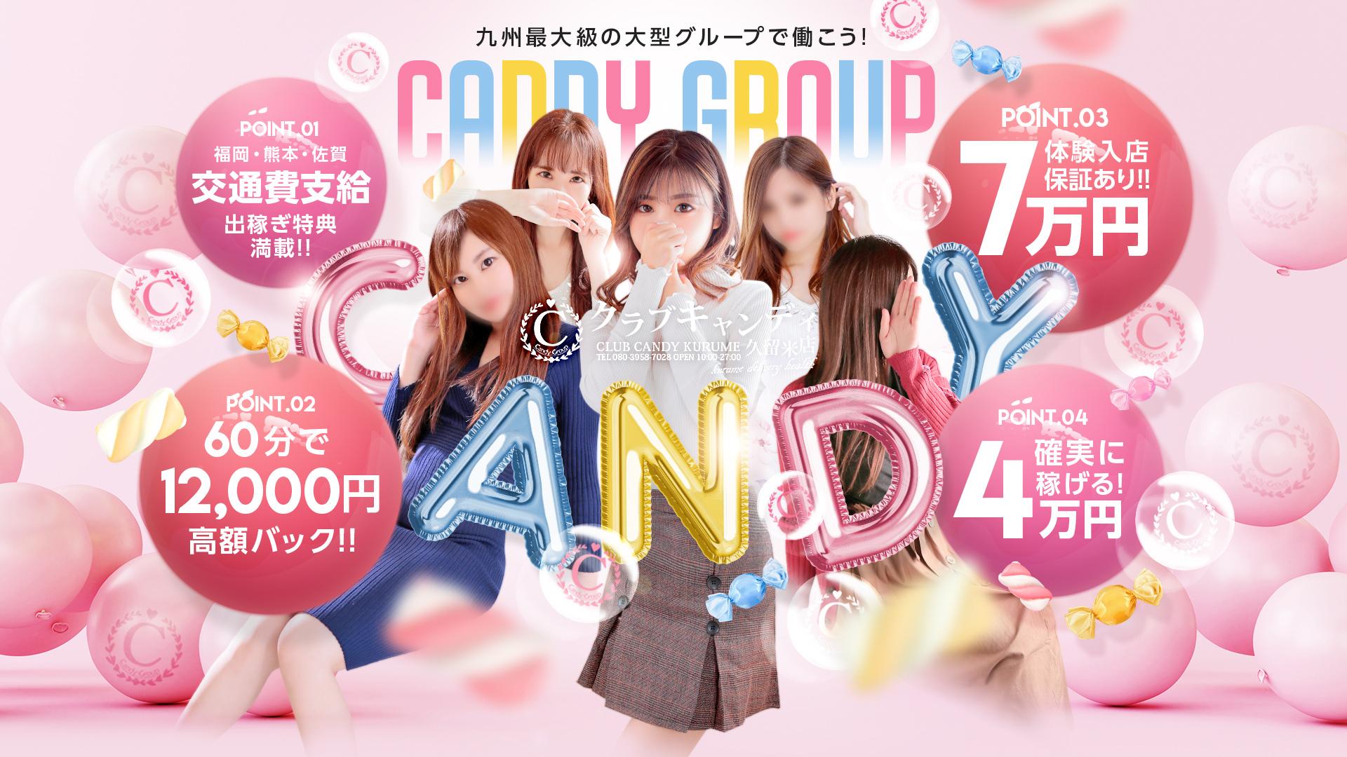 CLUB CANDY久留米店の求人画像