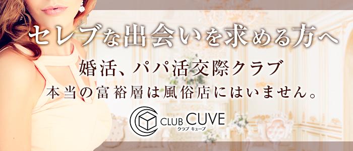 交際クラブ CLUB CUVE(クラブキューブ)