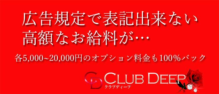 club DEEPの求人画像
