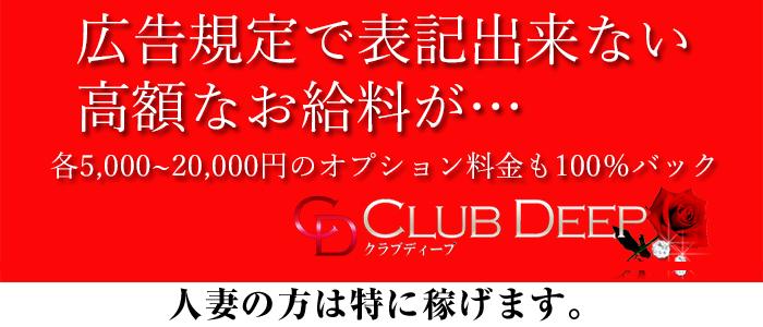 club DEEPの人妻・熟女求人画像