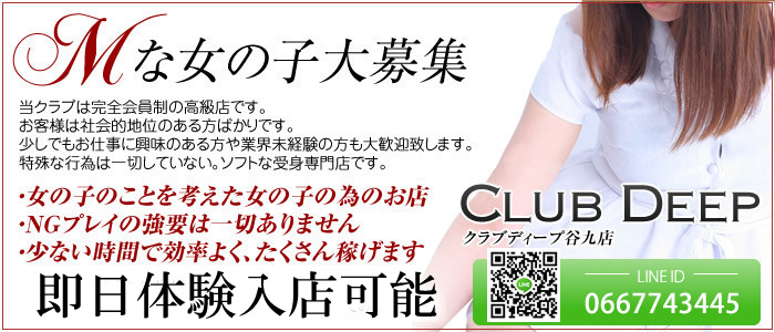 club DEEPの体験入店求人画像