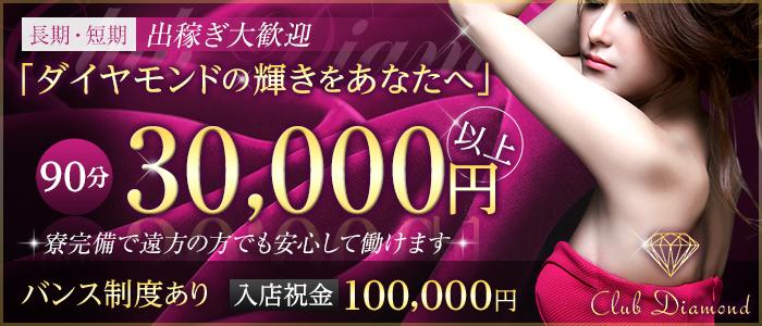出稼ぎ・CLUB DIAMOND(クラブ ダイヤモンド)