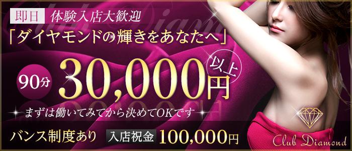 体験入店・CLUB DIAMOND(クラブ ダイヤモンド)