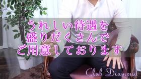 CLUB DIAMOND(クラブ ダイヤモンド)の求人動画