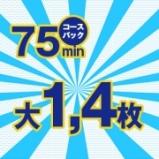 75分14000円~