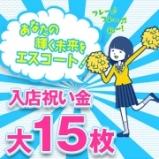 入店祝い金15万円