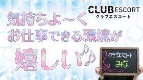 クラブエスコートの求人動画