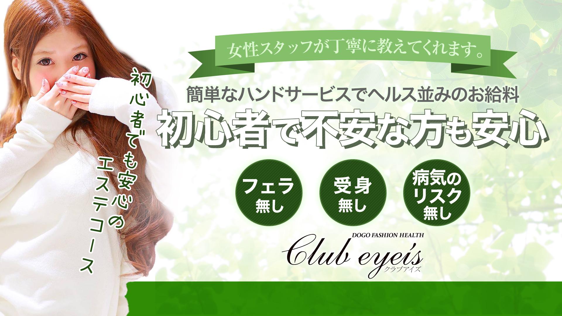 club eyesの求人画像