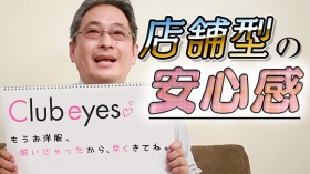 club eyesのバニキシャ(スタッフ)動画