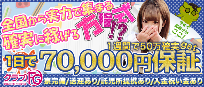 出稼ぎ・クラブFG(FG系列)