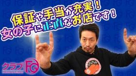クラブFG(FG系列)の求人動画