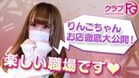 クラブFG(FG系列)に在籍する女の子のお仕事紹介動画