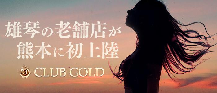 CLUB GOLDの求人画像