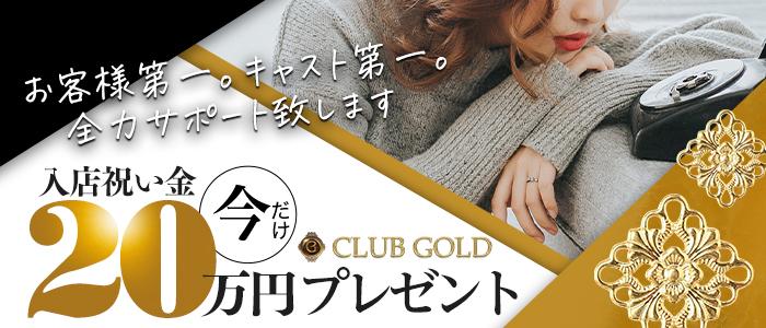CLUB GOLDの求人情報
