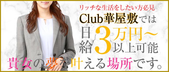 CLUB 華屋敷の求人画像
