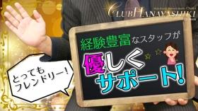 CLUB 華屋敷の求人動画