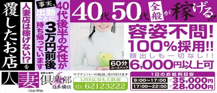 人妻倶楽部 日本橋店