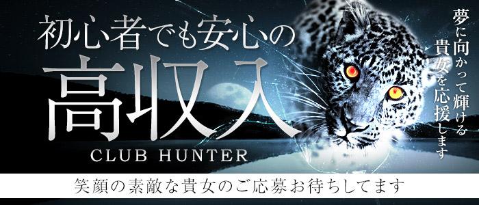 出稼ぎ・CLUB HUNTER