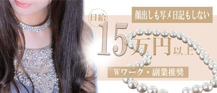 クラブアイリス大阪の人妻・熟女求人画像
