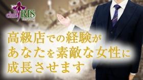 クラブアイリス大阪の求人動画