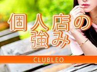CLUB LEO(クラブレオ)で働くメリット4