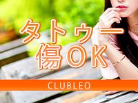 CLUB LEO(クラブレオ)で働くメリット6