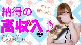 CLUB LEO(クラブレオ)の求人動画