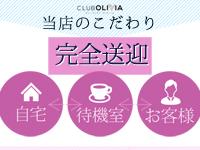 CLUB-OLIVA~クラブ・オリヴィア~で働くメリット3
