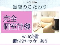 CLUB-OLIVA~クラブ・オリヴィア~で働くメリット4