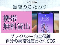 CLUB-OLIVA~クラブ・オリヴィア~で働くメリット5